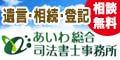 [advertisement] Oh, it is rock general judicial scrivener office