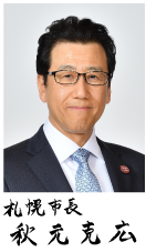 Photograph of the face and signature of Mayor Akimoto