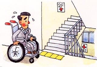 イラスト:階段 物理的障壁 建物や交通機関などで、出入口や通路に段差があったり、狭かっ... 福