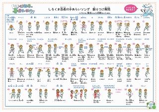 札幌市オリジナル手洗いソングしろくま忍者の手あらいソング札幌市