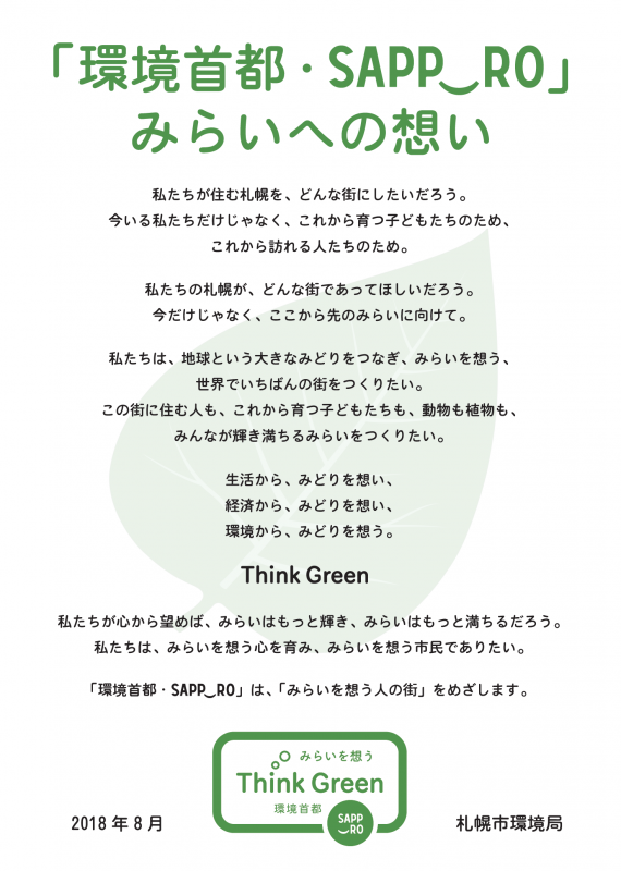 ThinkGreenパネル