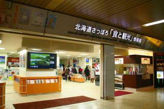 "Hokkaido‐Sapporo ""Food and Tourism"" Information Center"