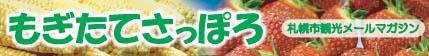 /keizai/kanko/mail_magazine/images/mm_logo.jpg