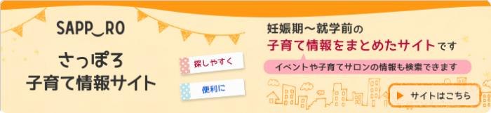 It is site that compiled child care information before attendance at school from the Sapporo child care information site pregnancy period and can search information of event and child care salon, too