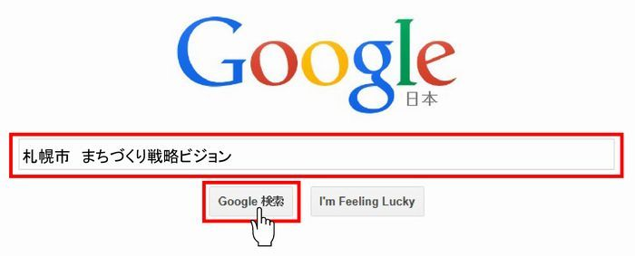 Input example of search screen of google