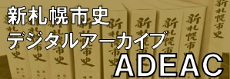 History of new Sapporo digital archive ADEAC
