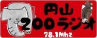 Maruyama ZOO radio