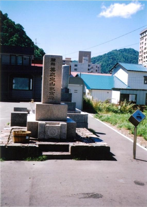 開祖美泉定山記念碑/札幌市南区