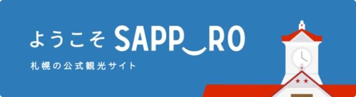 市 感染 者 札幌