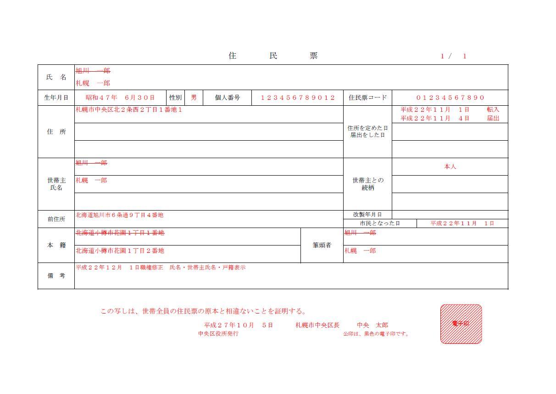 住民票とは/札幌市