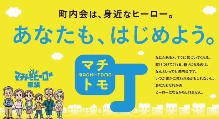 machitomo_hero.