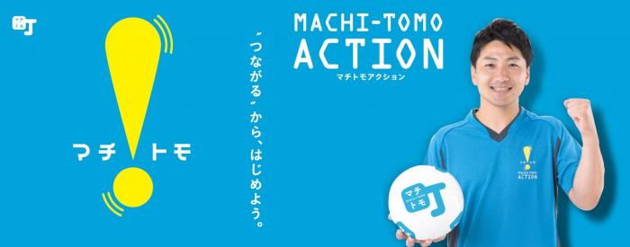 machitomo_action
