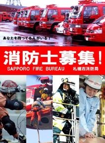 札幌市職員 採用