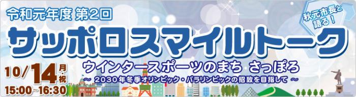 2019 second Sapporo smile talk banner image