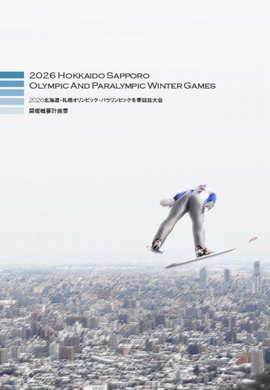 冬季オリンピック・パラリンピッ...