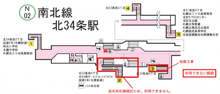 北34条駅構内図